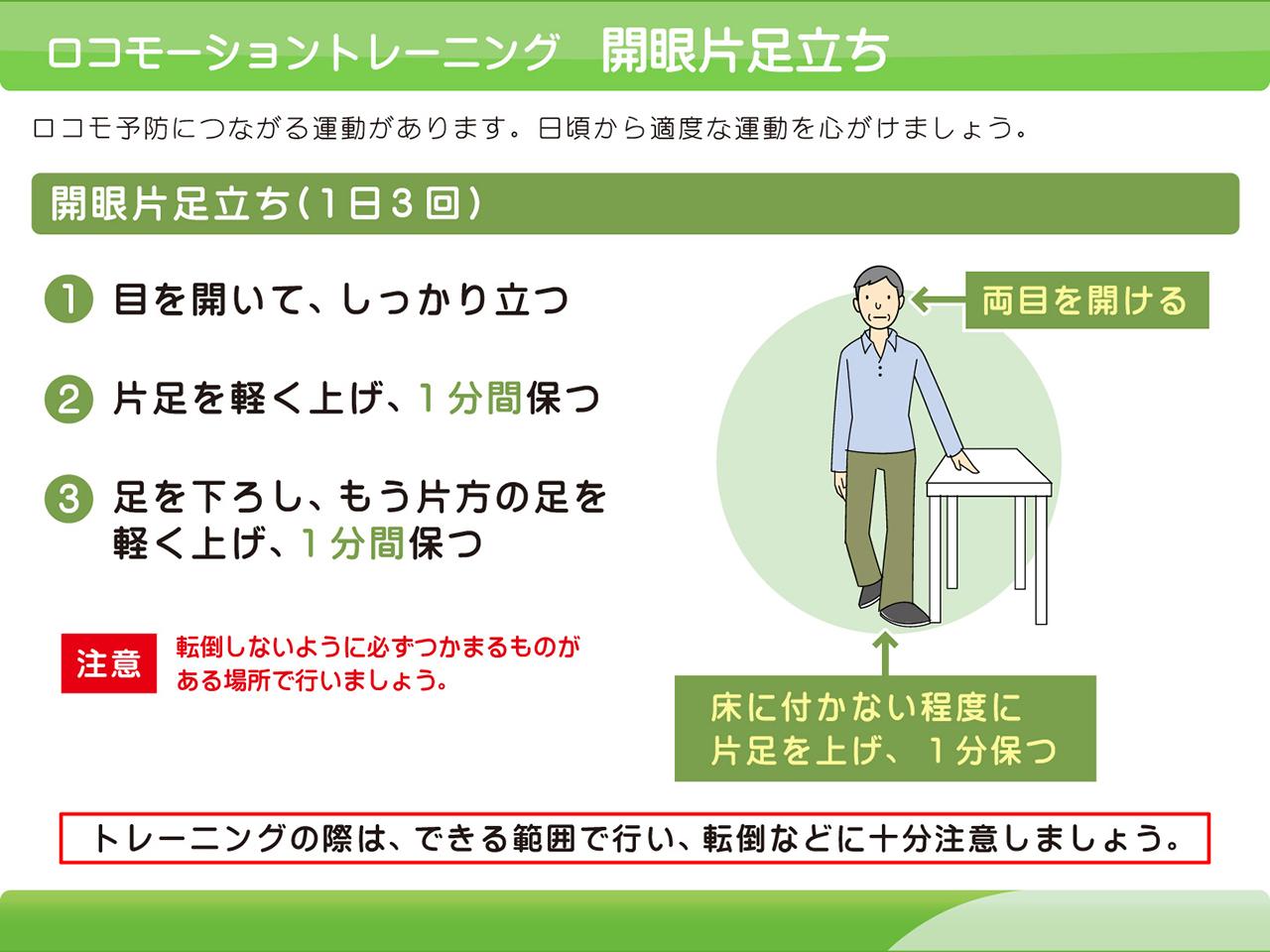 ロコトレ1:片足立ち